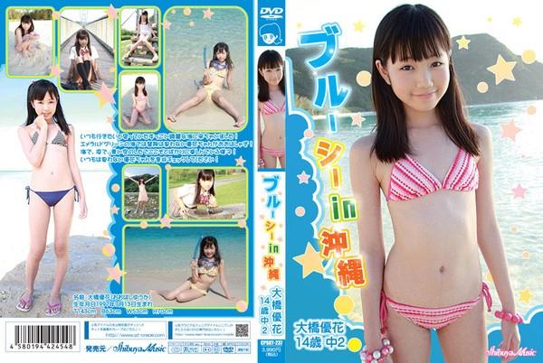 [CPSKY-237] 大橋優花 Yuuka Ohashi – 14歳中2 ブルーシーin沖縄